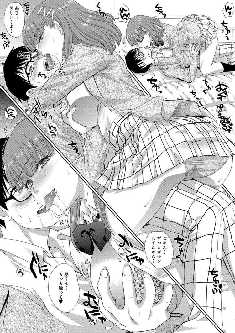 発情女子高生 ヌける無料漫画喫茶009