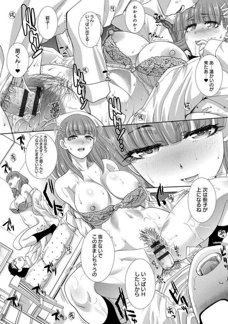 発情女子高生 ヌける無料漫画喫茶016