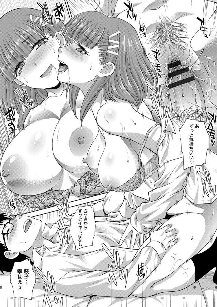 発情女子高生 ヌける無料漫画喫茶018