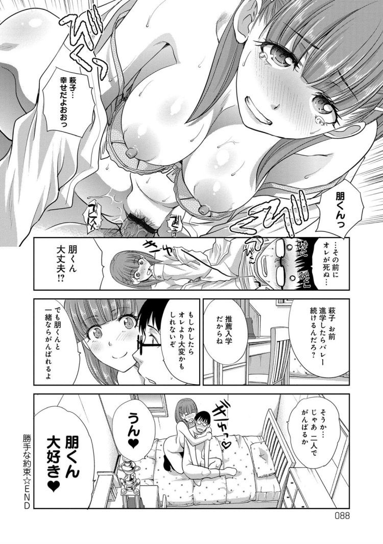 発情女子高生 ヌける無料漫画喫茶020