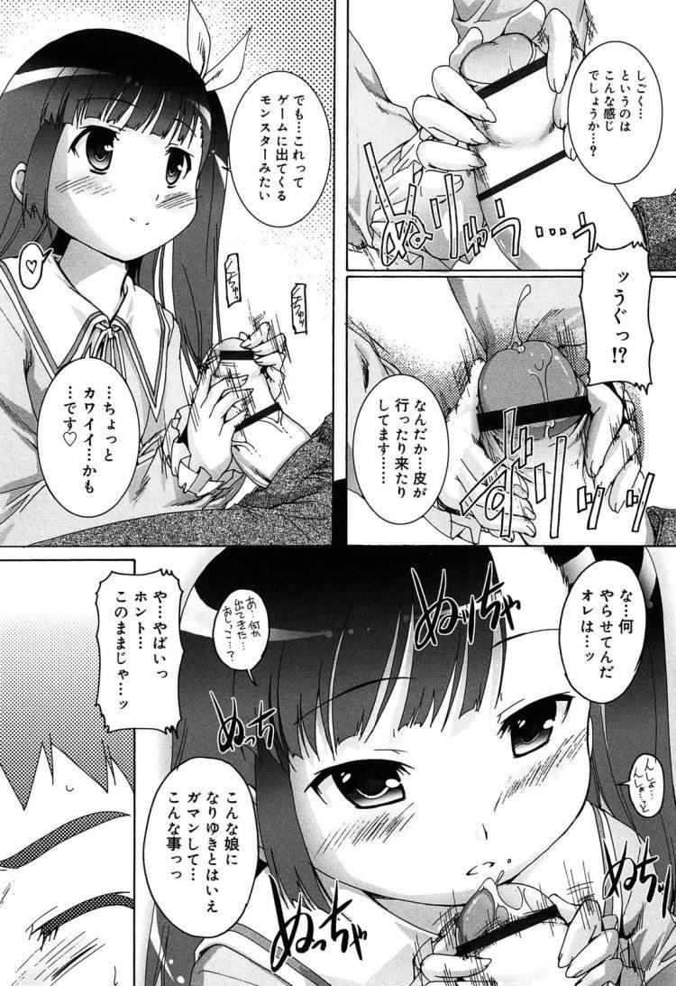 JSクンニ ヌける無料漫画喫茶007
