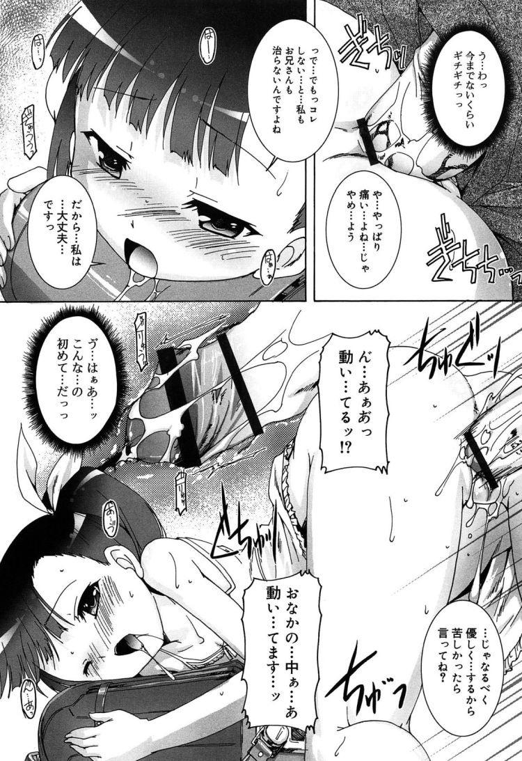JSクンニ ヌける無料漫画喫茶015