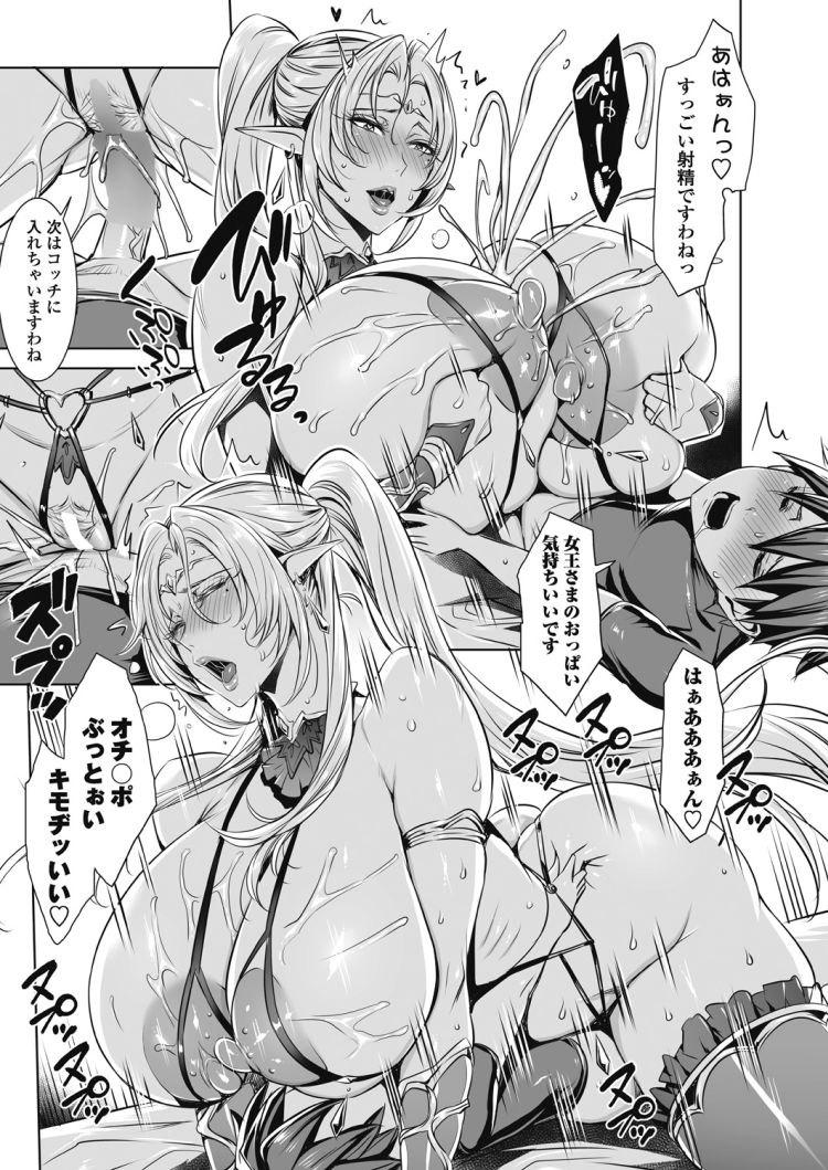 超爆乳痴女 ヌける無料漫画喫茶008