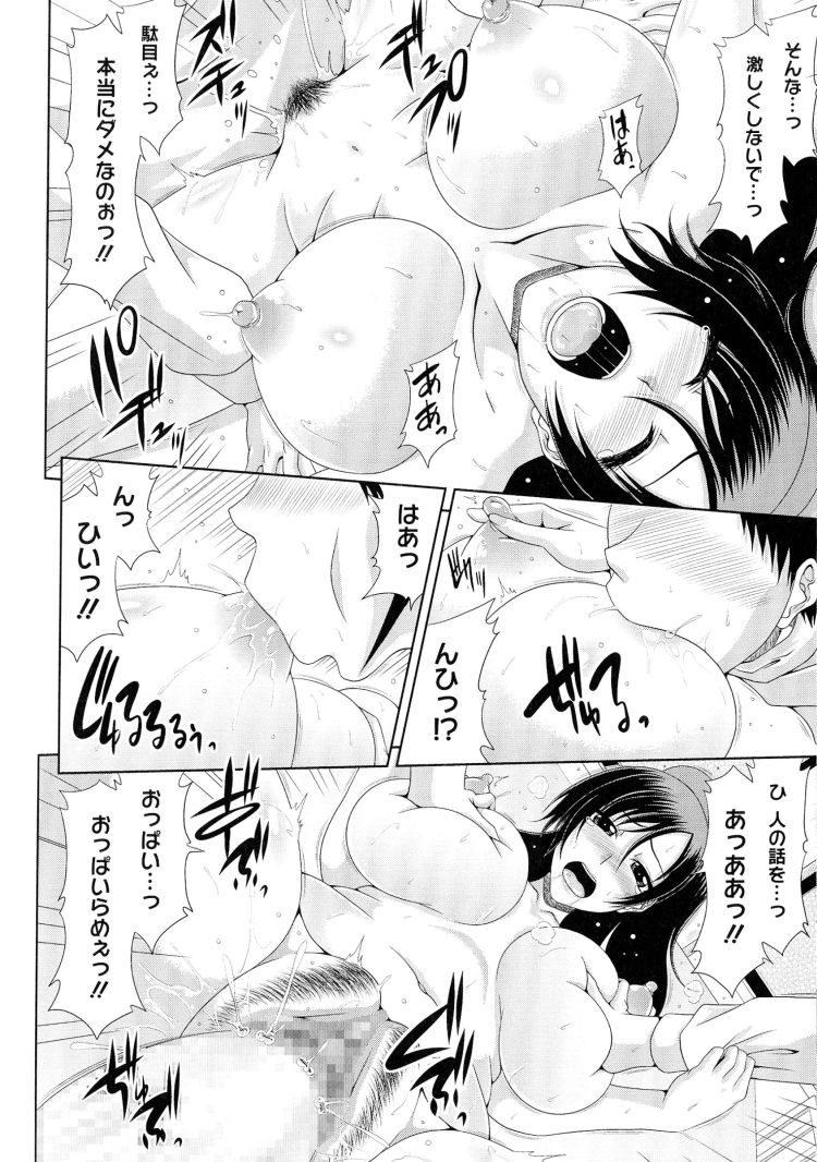 おっぱい店長 ヌける無料漫画喫茶014