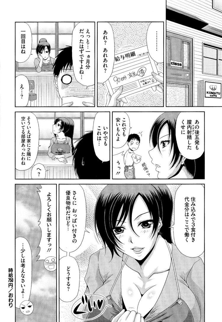おっぱい店長 ヌける無料漫画喫茶020