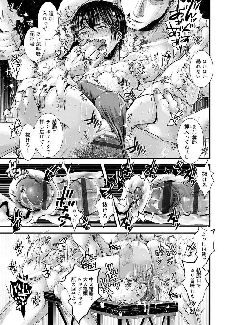 メスイキBL ヌける無料漫画喫茶005