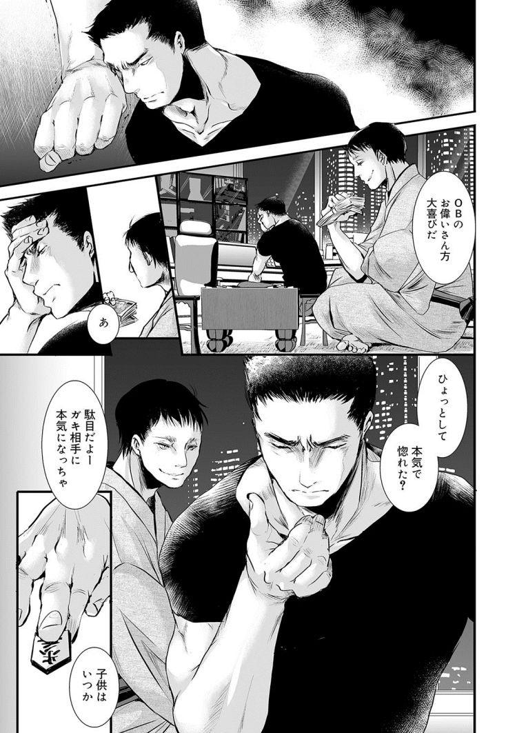 メスイキBL ヌける無料漫画喫茶013