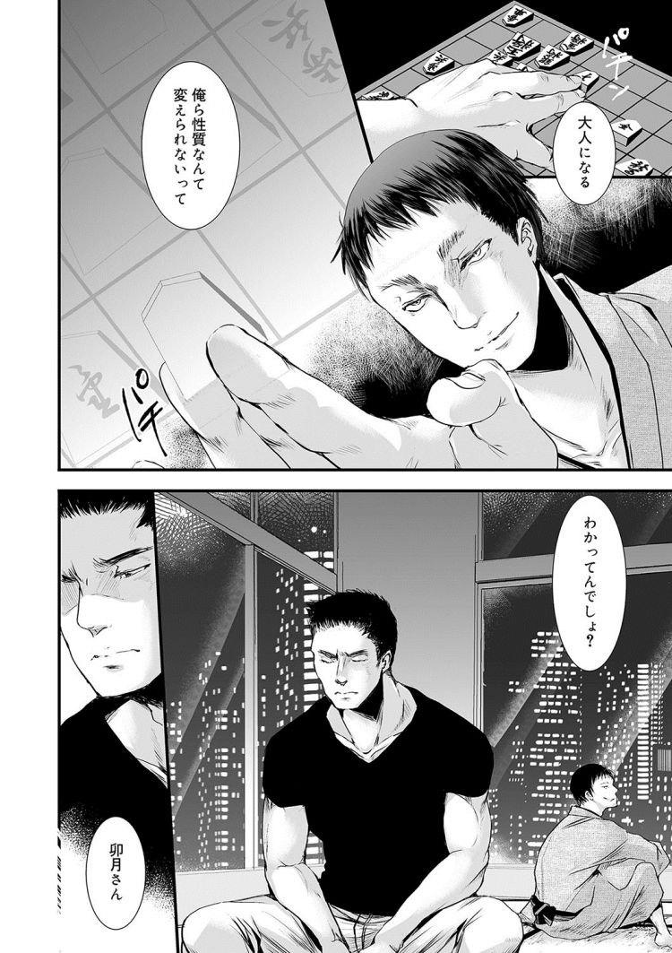 メスイキBL ヌける無料漫画喫茶014