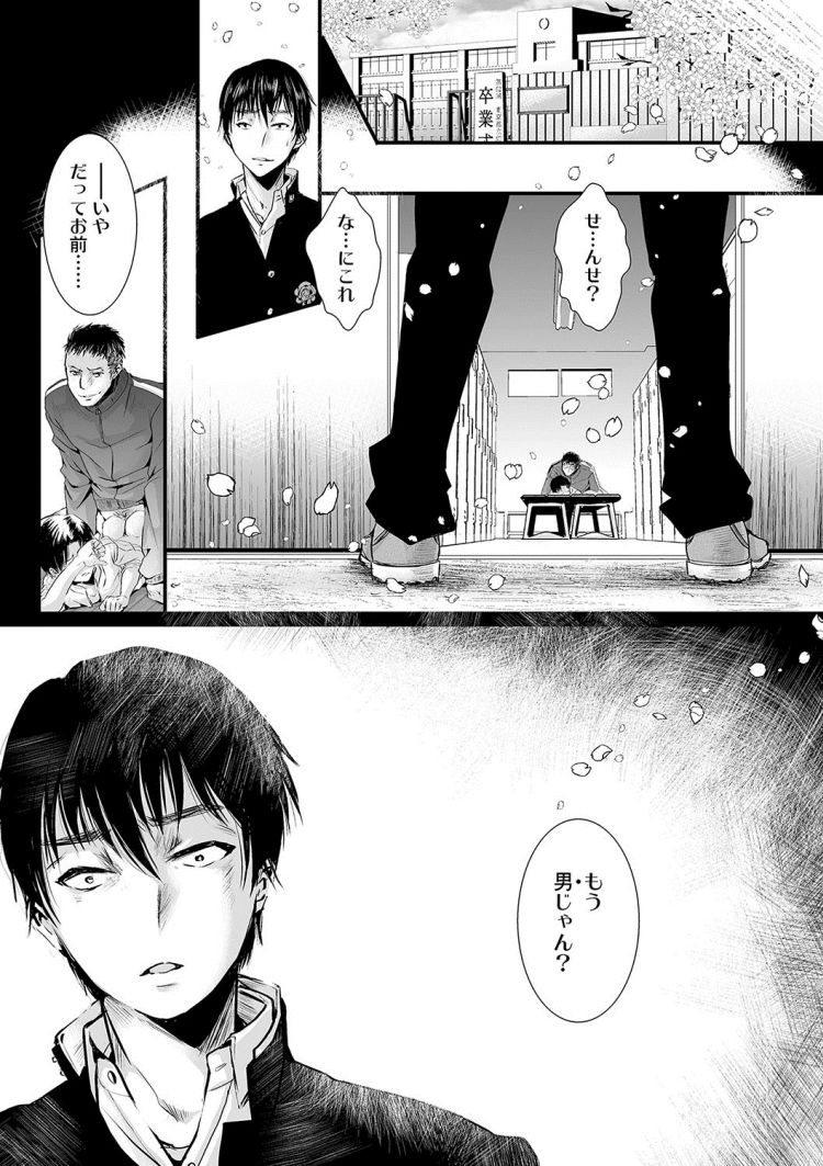 メスイキBL ヌける無料漫画喫茶015