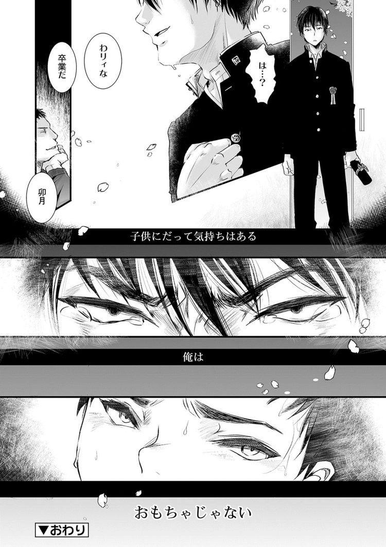 メスイキBL ヌける無料漫画喫茶016