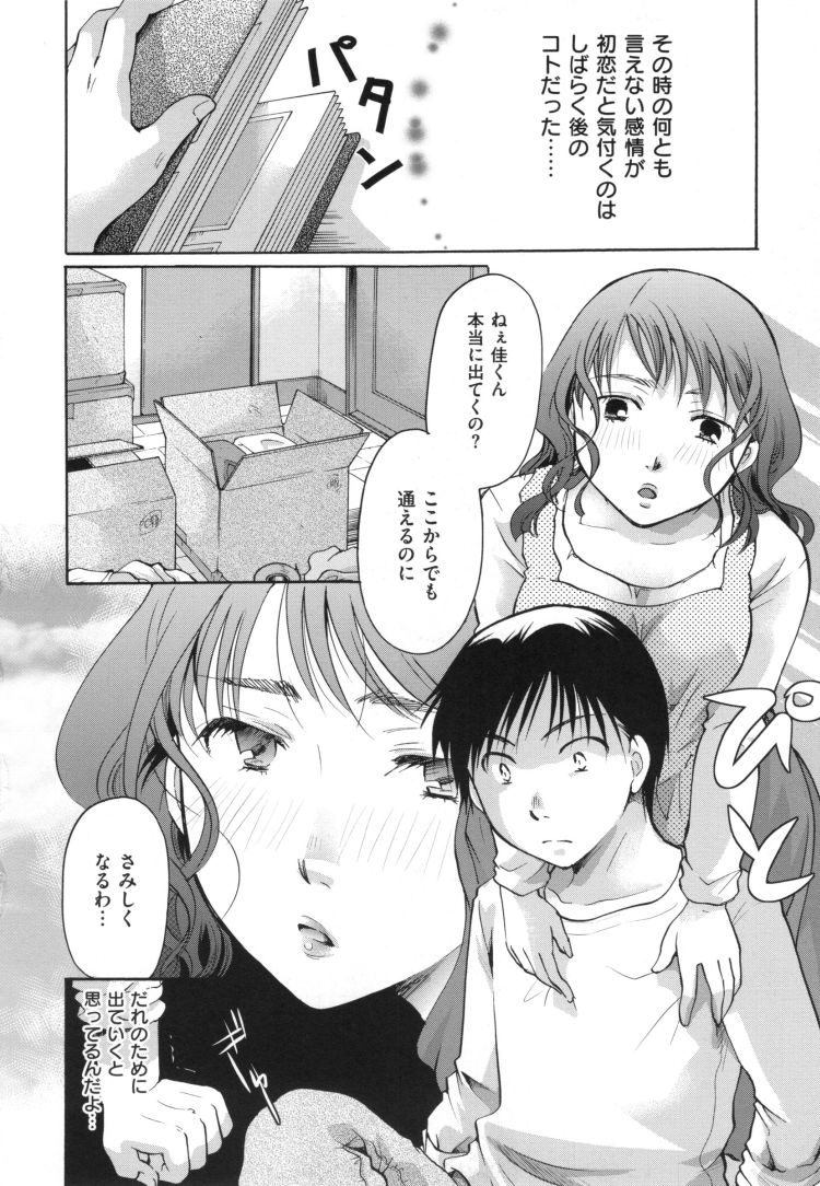義母と息子 ヌける無料漫画喫茶002