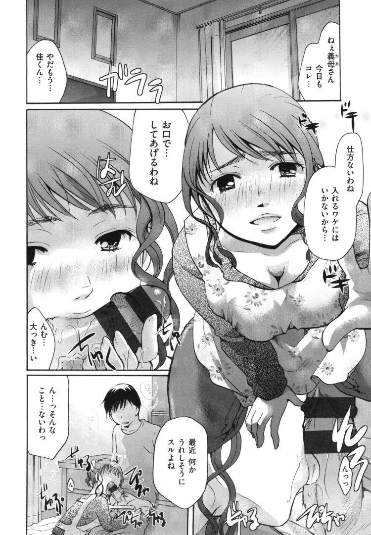 義母と息子 ヌける無料漫画喫茶010