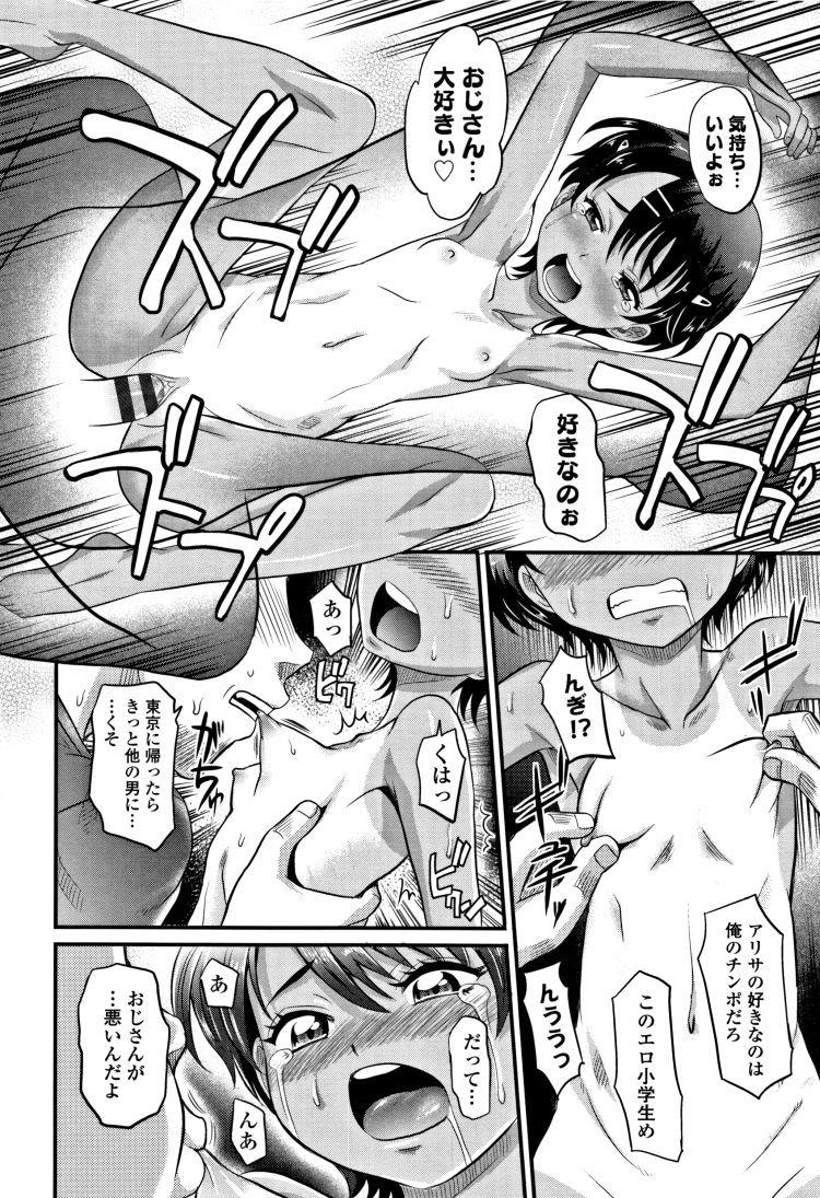 JS姪っ子 ヌける無料漫画喫茶018