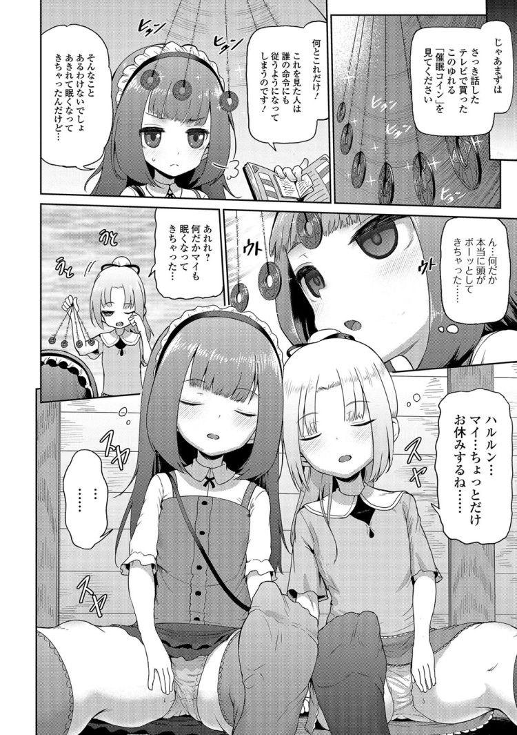 催眠ロリ ヌける無料漫画喫茶002