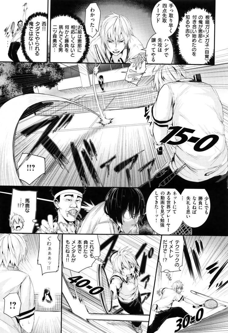 保健室セックス ヌける無料漫画喫茶003