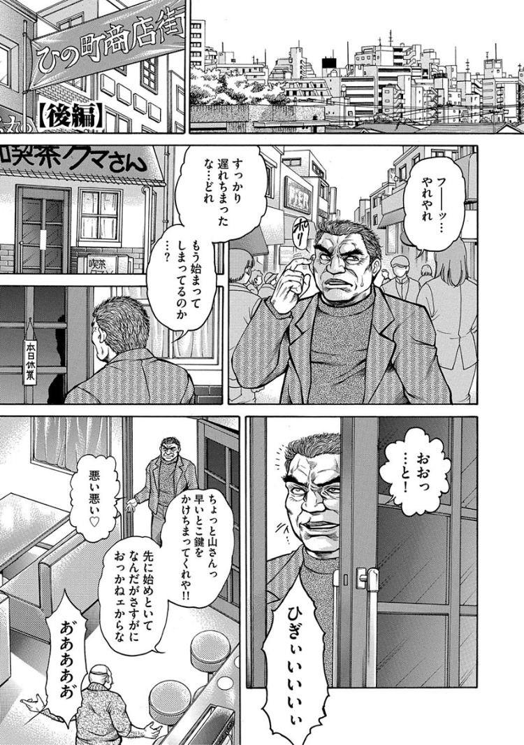 二穴電マ ヌける無料漫画喫茶001