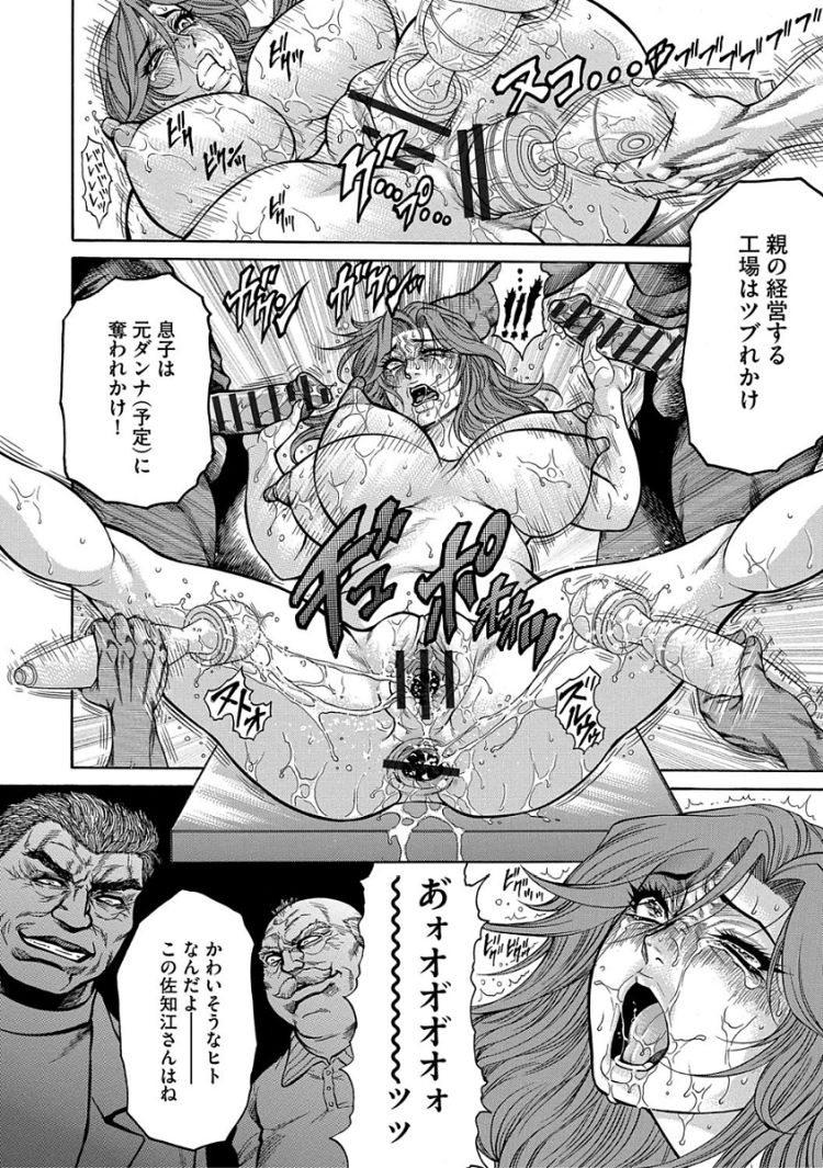 二穴電マ ヌける無料漫画喫茶008