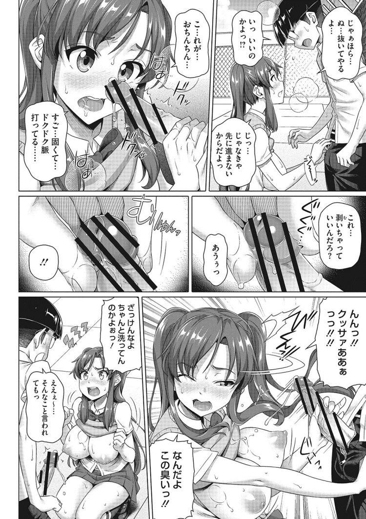 屋上でエッチ ヌける無料漫画喫茶006