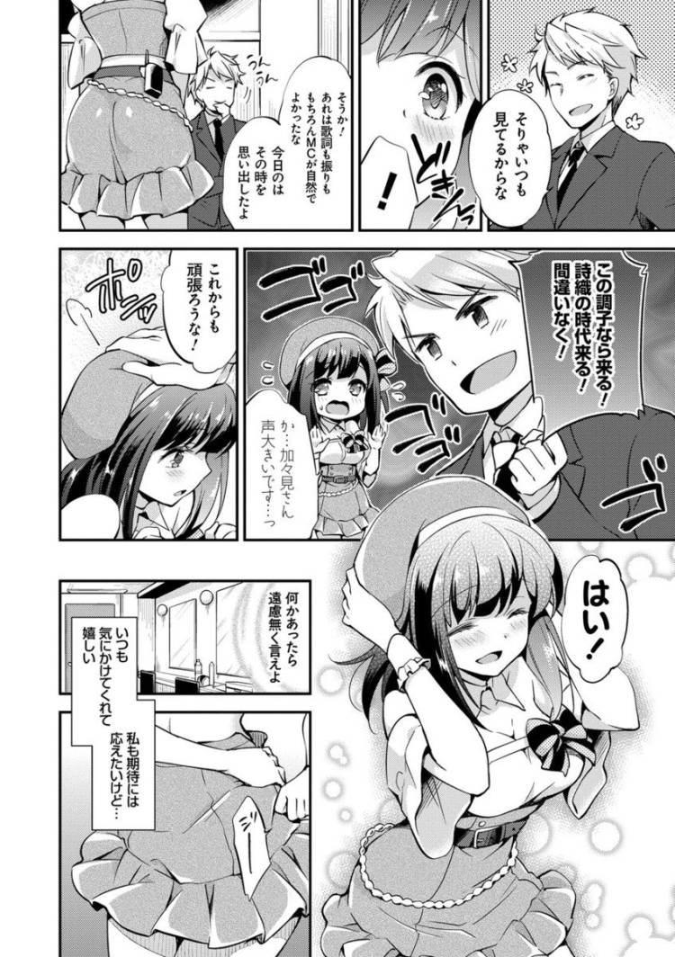 ノーパンアイドル ヌける無料漫画喫茶002