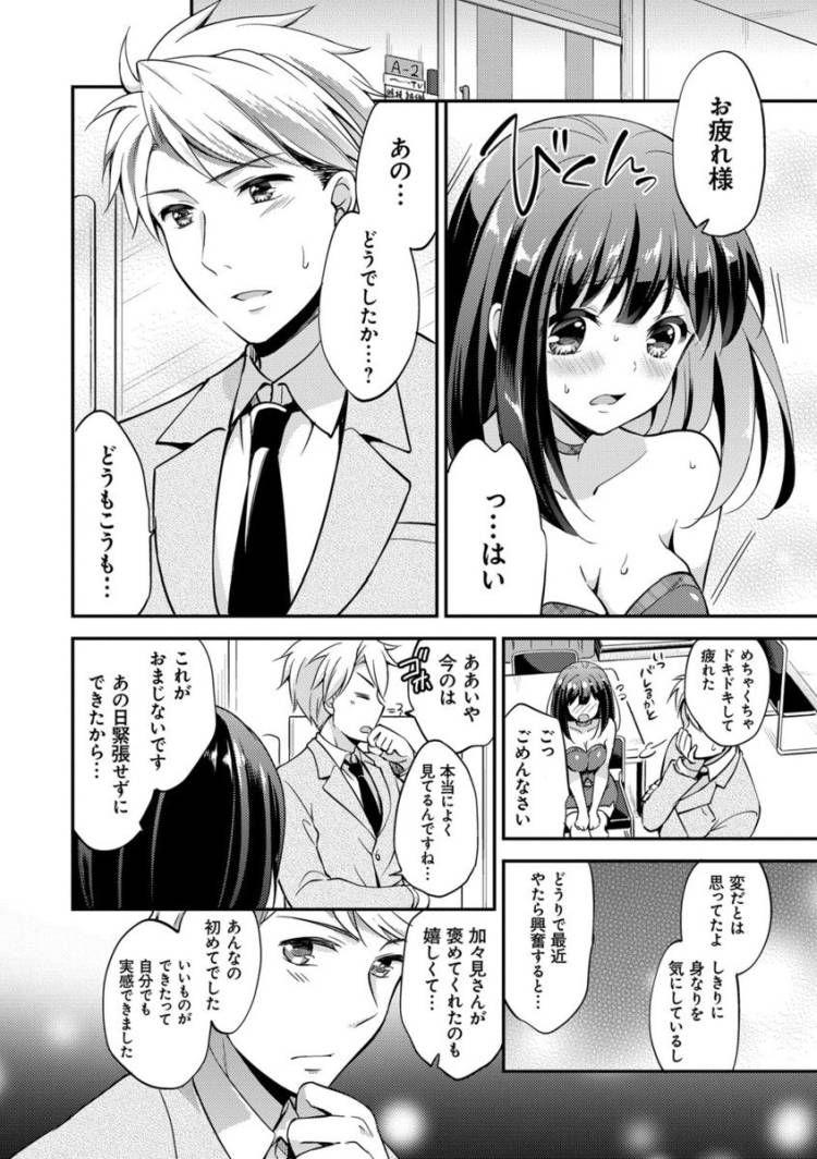 ノーパンアイドル ヌける無料漫画喫茶006