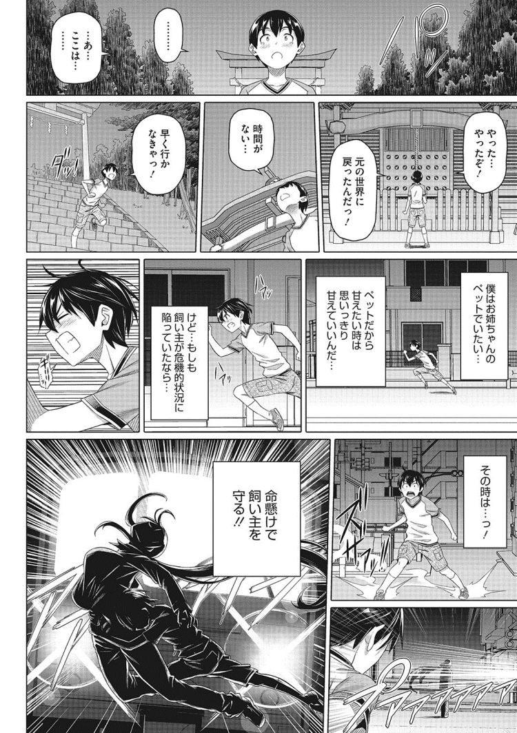 ペットショタ ヌける無料漫画喫茶014