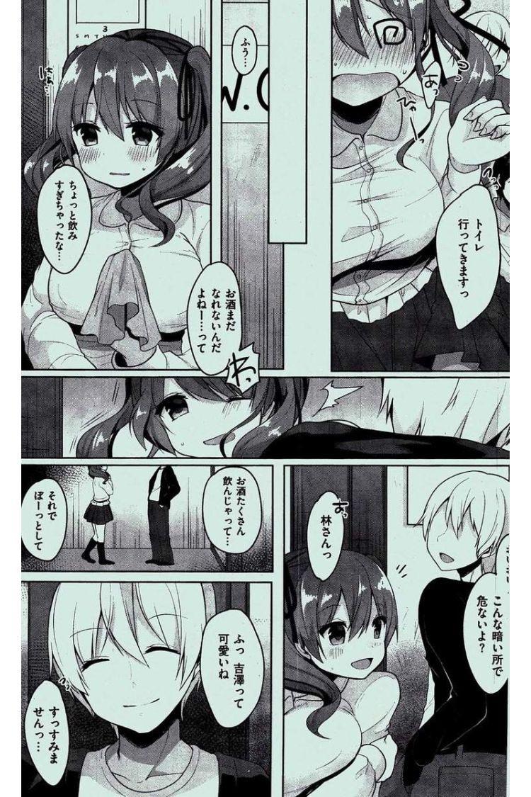 サークル歓迎会 ヌける無料漫画喫茶005