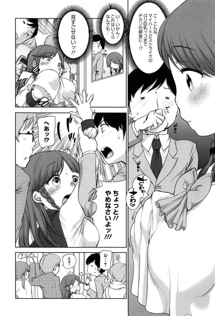 痴漢プレイ女子 ヌける無料漫画喫茶002