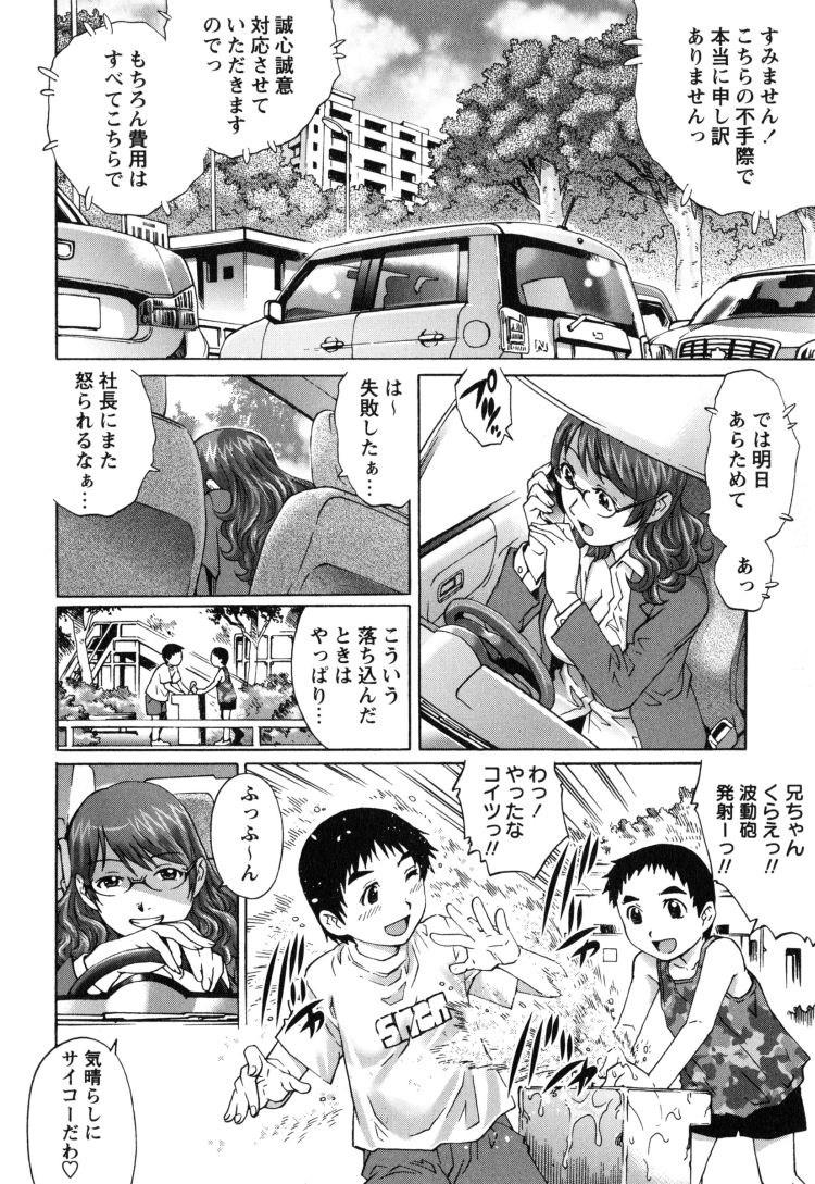 淫乱眼鏡お姉さん ヌける無料漫画喫茶002