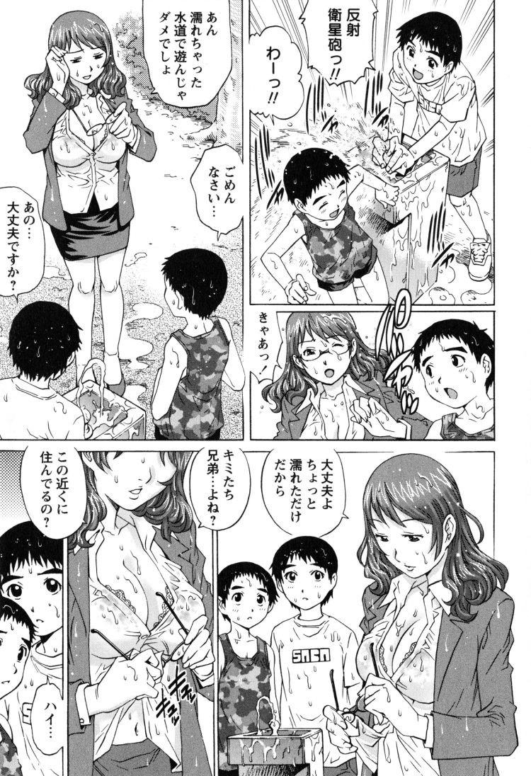 淫乱眼鏡お姉さん ヌける無料漫画喫茶003