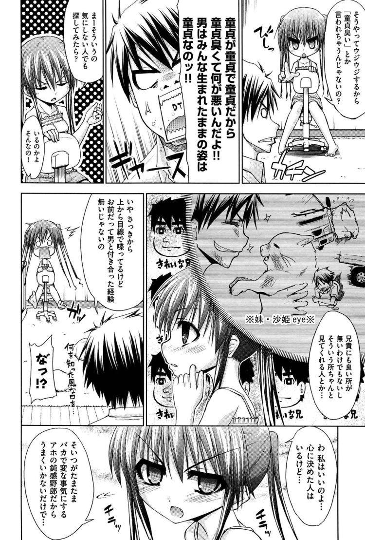 近親相姦兄妹 ヌける無料漫画喫茶004