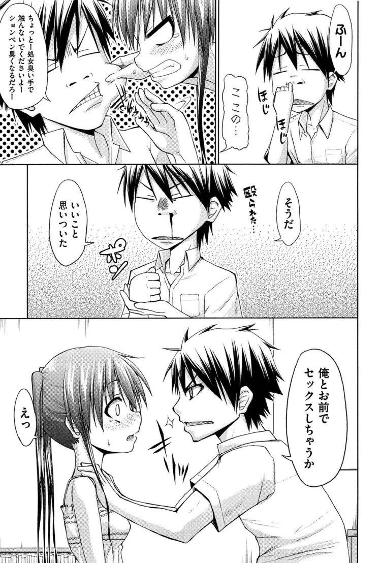 近親相姦兄妹 ヌける無料漫画喫茶005