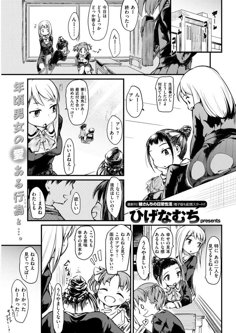 催眠カップル ヌける無料漫画喫茶001