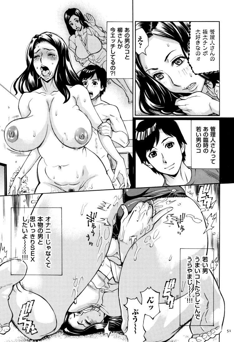 デカマライケメン管理人 ヌける無料漫画喫茶003