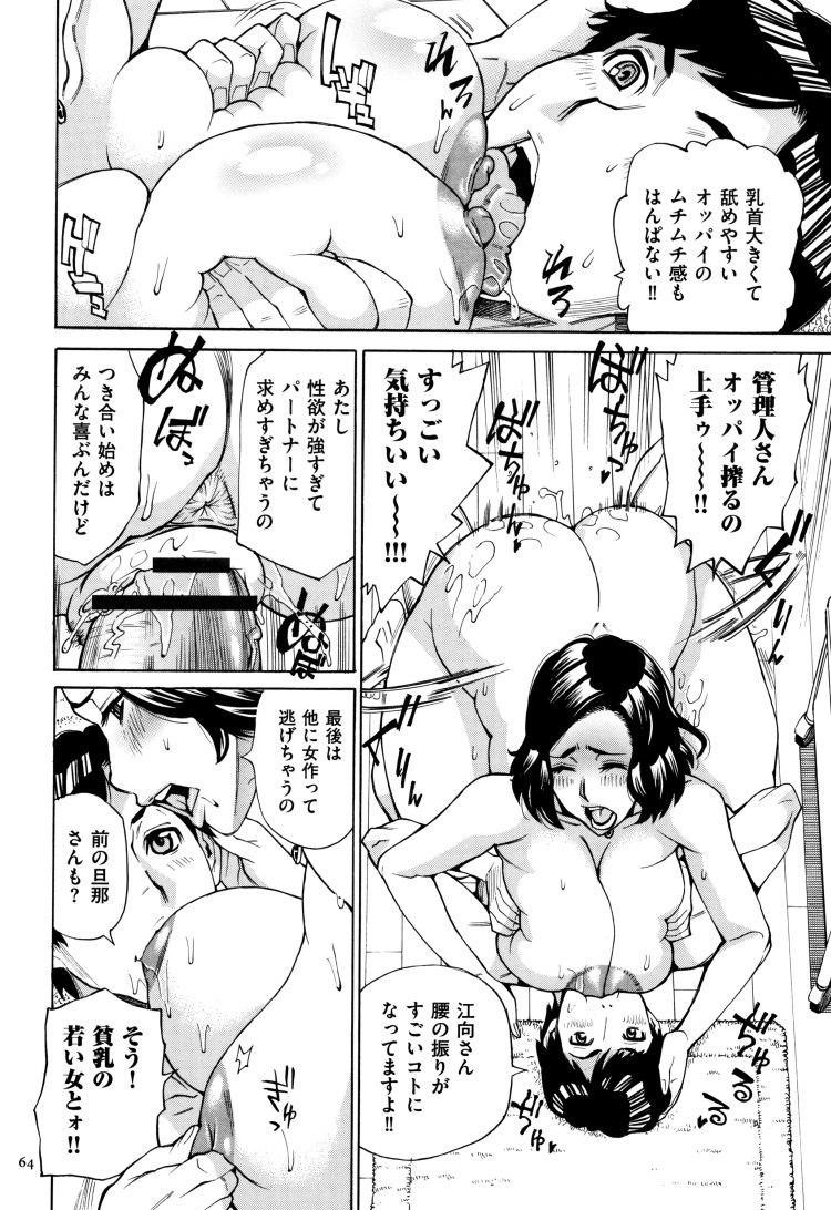 デカマライケメン管理人 ヌける無料漫画喫茶016