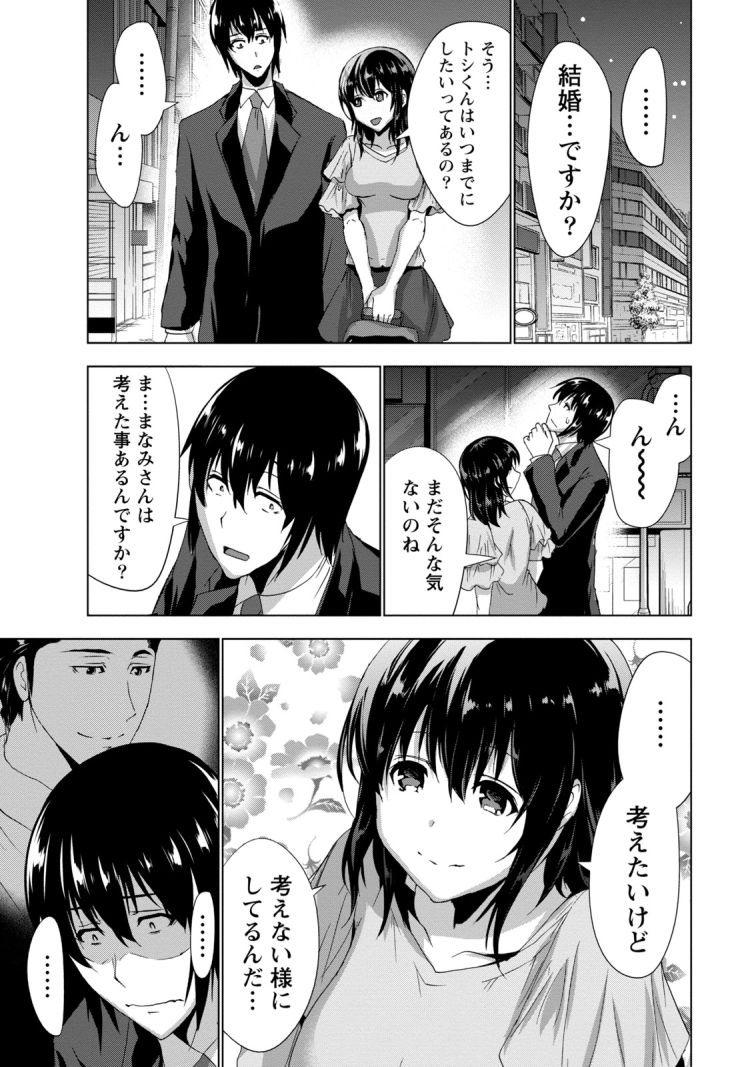 クンニ潮吹き ヌける無料漫画喫茶013
