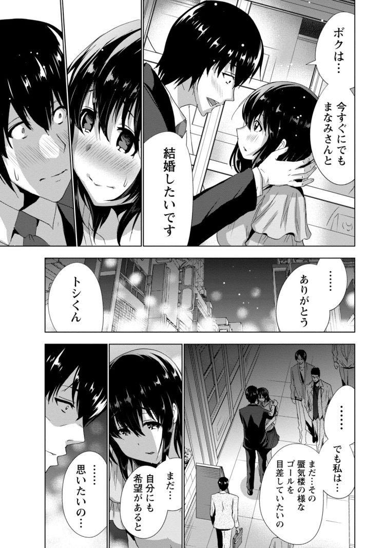 クンニ潮吹き ヌける無料漫画喫茶015