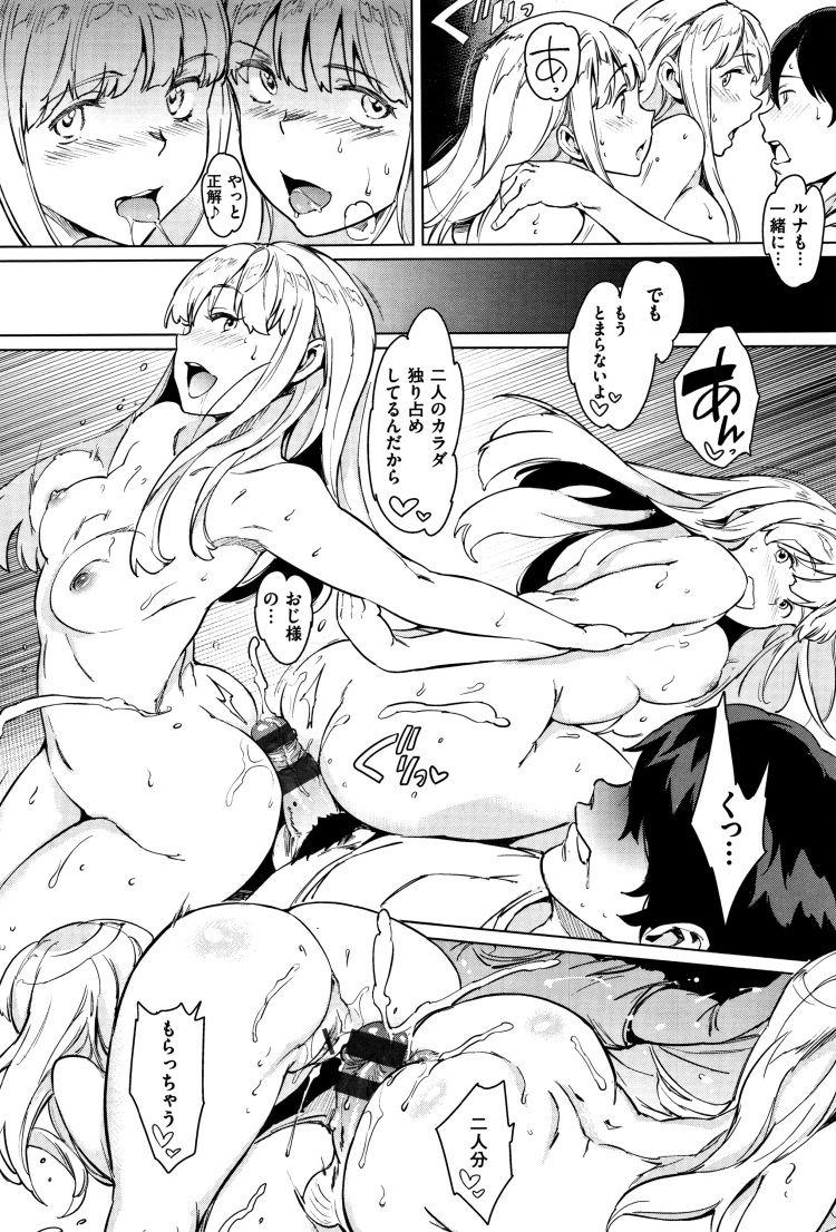 性欲旺盛双子女子 ヌける無料漫画喫茶014