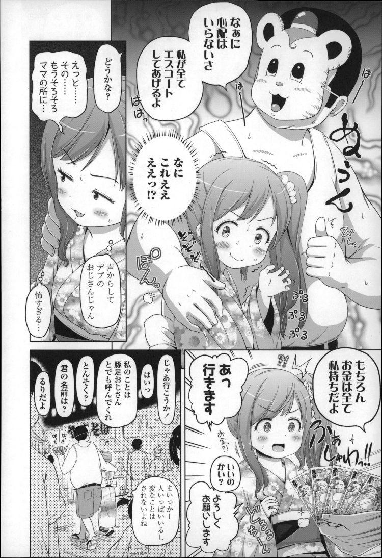 変態デブおじさん ヌける無料漫画喫茶002