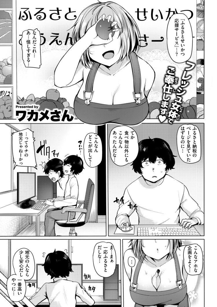 古里デリヘル ヌける無料漫画喫茶001