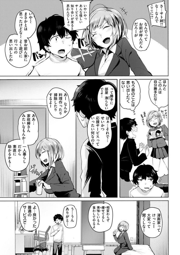 古里デリヘル ヌける無料漫画喫茶003