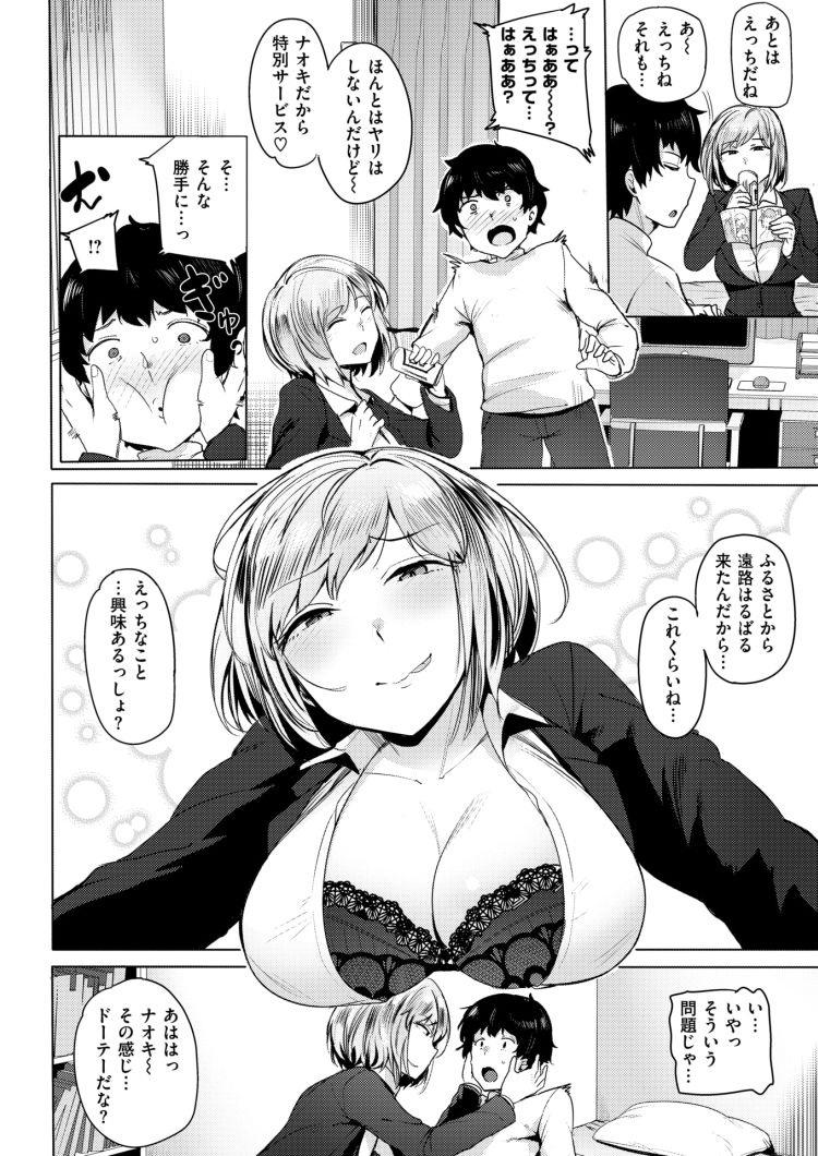 古里デリヘル ヌける無料漫画喫茶004