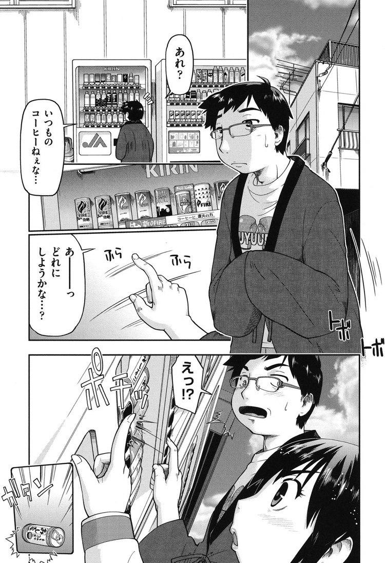 縞パン家出少女 ヌける無料漫画喫茶001