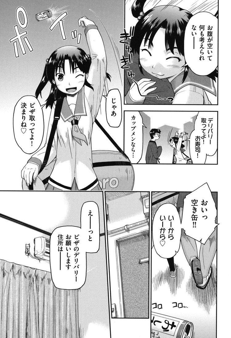 縞パン家出少女 ヌける無料漫画喫茶005