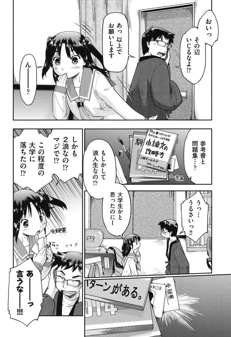 縞パン家出少女 ヌける無料漫画喫茶006