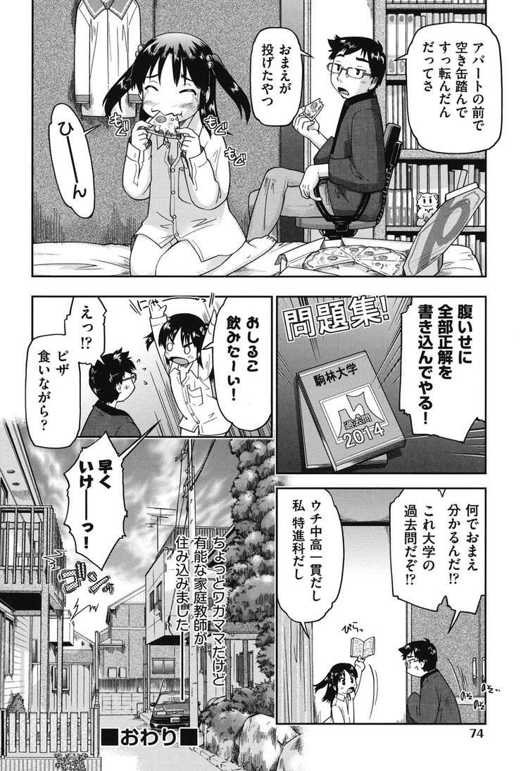 縞パン家出少女 ヌける無料漫画喫茶024