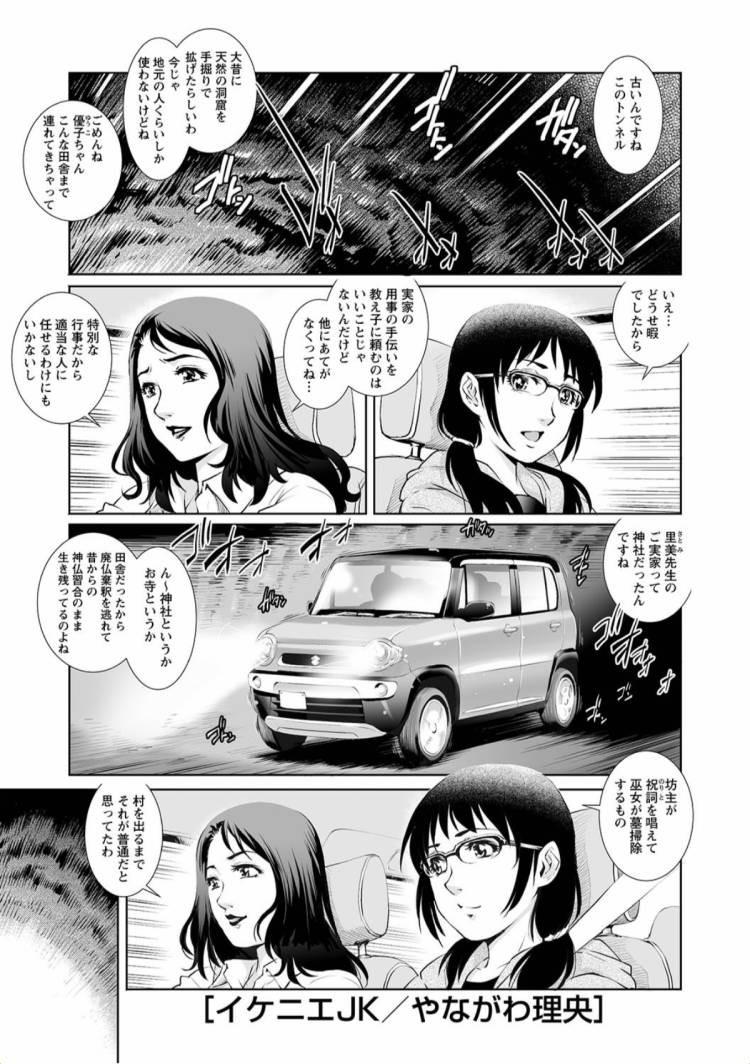 生贄女子高生 ヌける無料漫画喫茶001