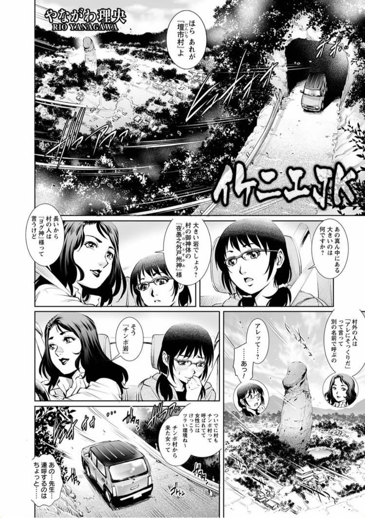 生贄女子高生 ヌける無料漫画喫茶002