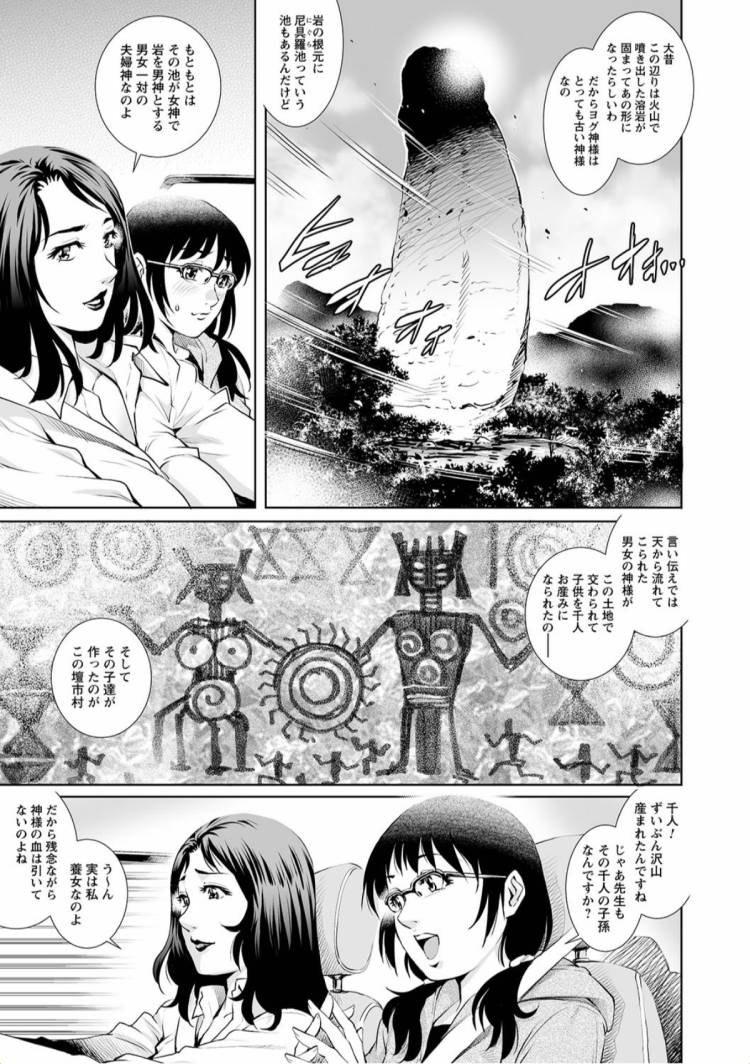 生贄女子高生 ヌける無料漫画喫茶003