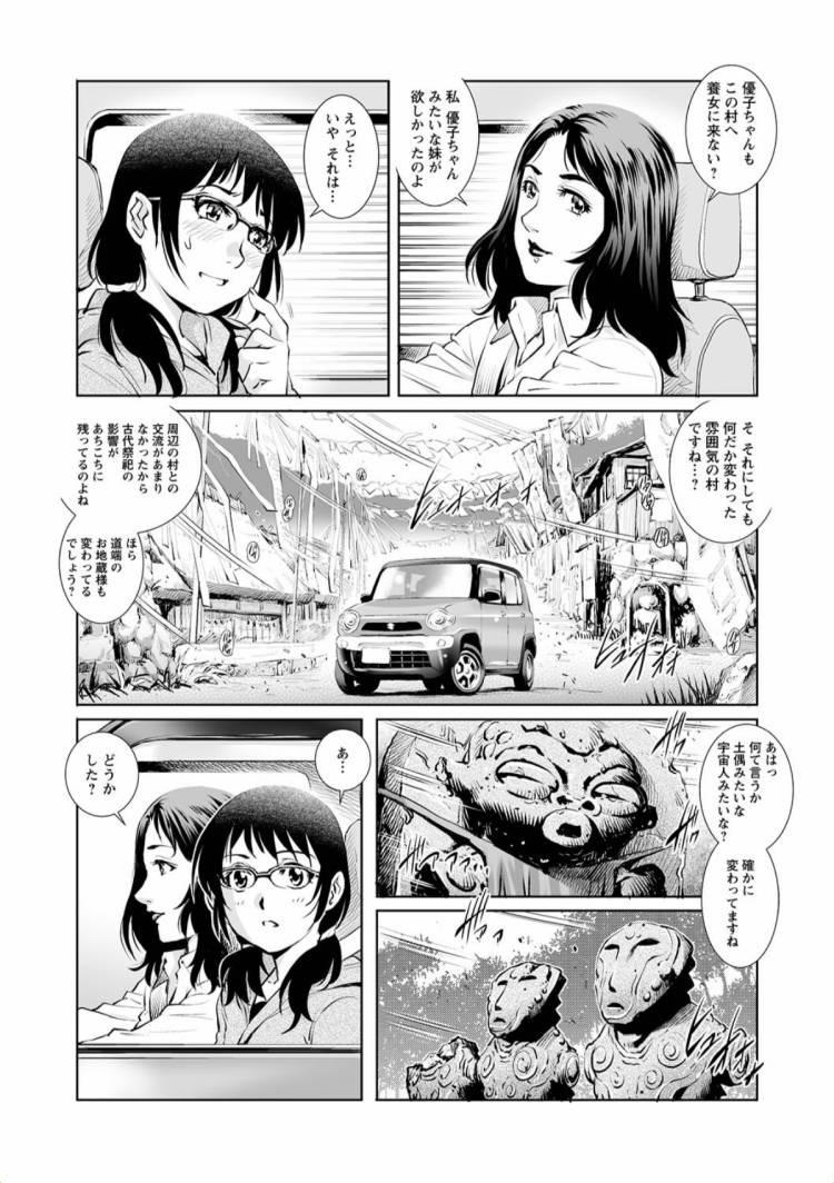 生贄女子高生 ヌける無料漫画喫茶004