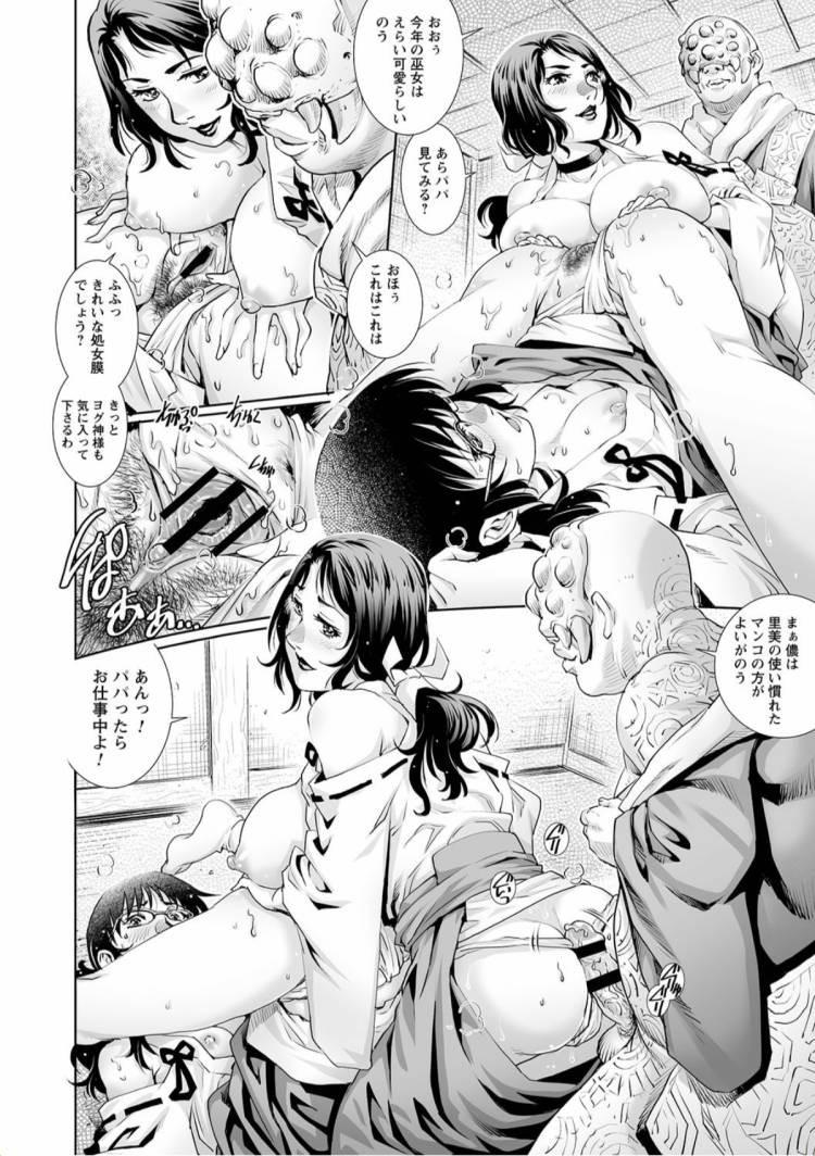生贄女子高生 ヌける無料漫画喫茶014